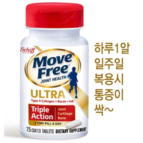 MOVE FREE-75. 무브프리트리플