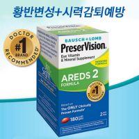 PreserVision-프레져비젼.황반변성