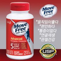 MOVE FREE ADVANCED-어드밴스