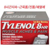 TYLENOL MUSCIL-타이레놀 근육통-100