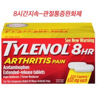TYLENOL 8Hr Arthritis-관절염증 타이레놀