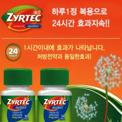 Zyrtec-알러지50+50
